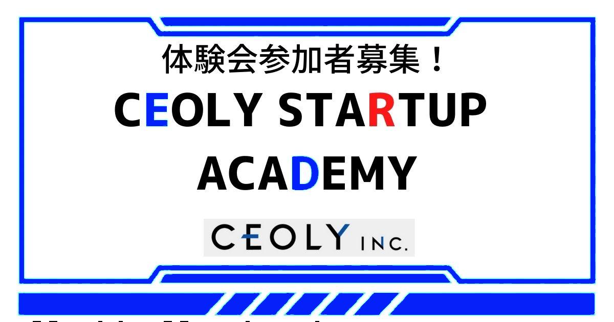 「CEOLY STARTUP ACADEMY」 のサービスページを公開