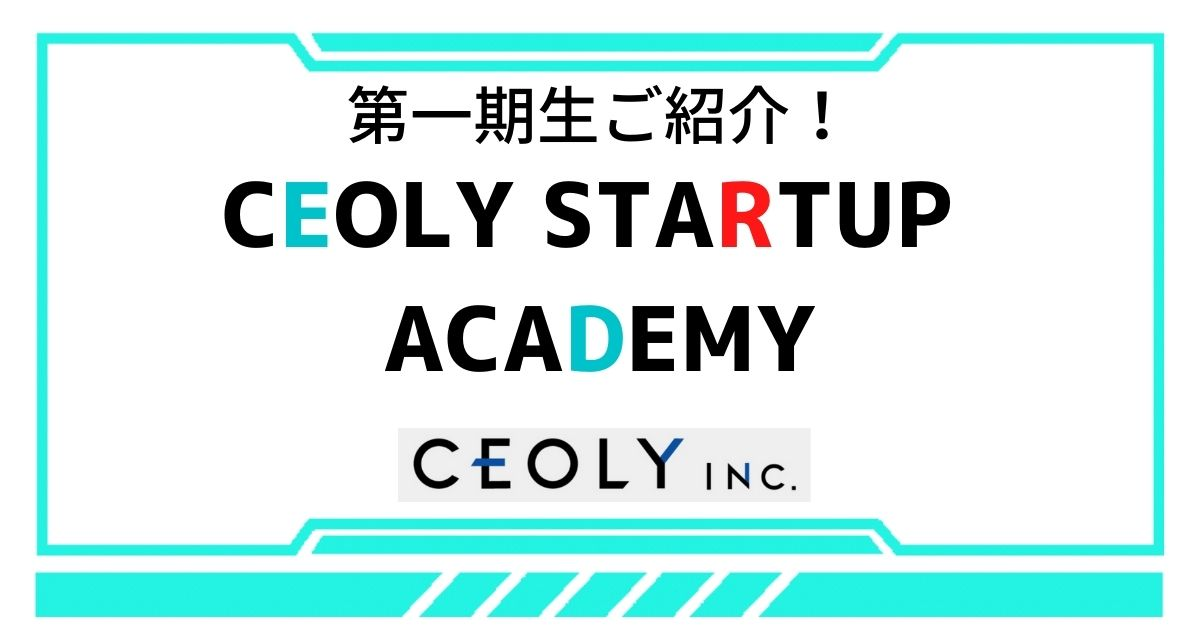 CEOLY STARTUP ACADEMY#2 /荻原 聡志