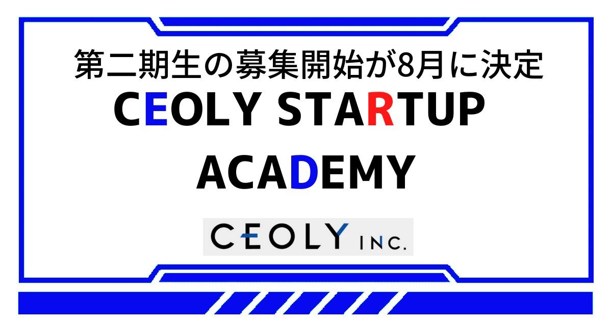 「CEOLY STARTUP ACADEMY」代表ご挨拶